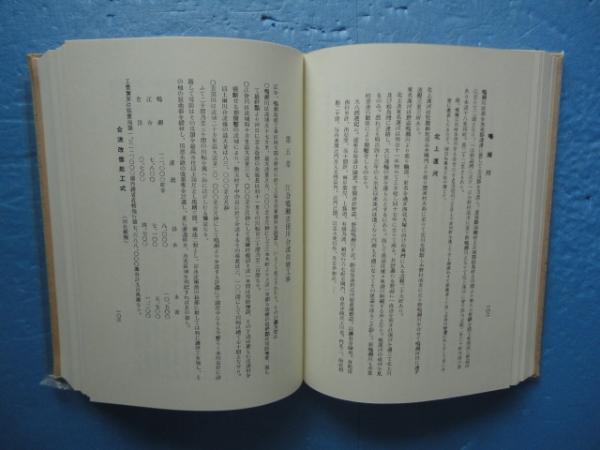桃生郡誌 (宮城県)(斎藤荘次郎...