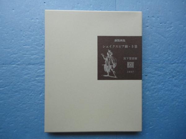 銅版画集 シェイクスピア劇・5景...