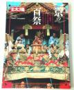京の百祭 <別冊太陽>
