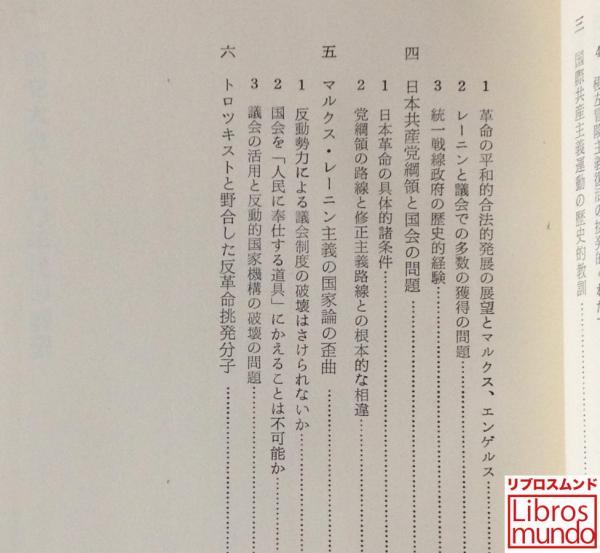 人民的議会主義(不破哲三 著) / リブロス・ムンド / 古本、中古本、古 ...
