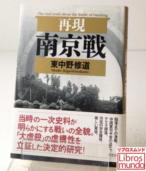 再現 南京戦(東中野修道 著) / ...
