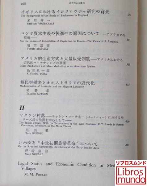 近代化と工業化 : 小松芳喬教授...