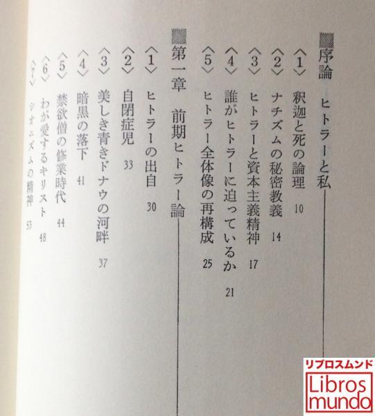 ヒトラーの世界(赤間剛 著) / リブロス・ムンド / 古本、中古本、古 ...