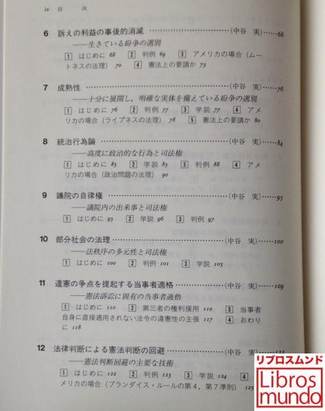 憲法訴訟の基本問題(中谷実 編著...