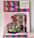 大阪春秋 第99号 特集:大阪の大衆芸能