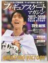 フィギュアスケートマガジン 2017-2018 平昌五輪 男子特集号