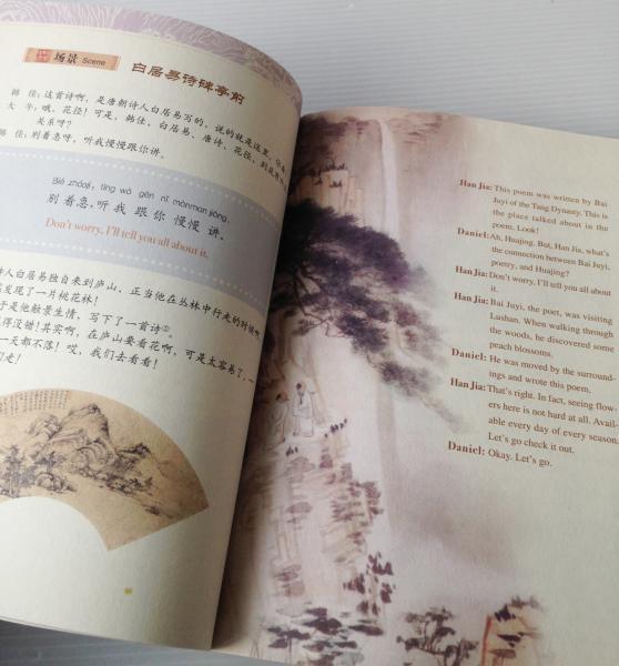 快楽中国:学漢語 廬山篇(附DVD)(中国中央テレビ CCTV) / リブロス ...