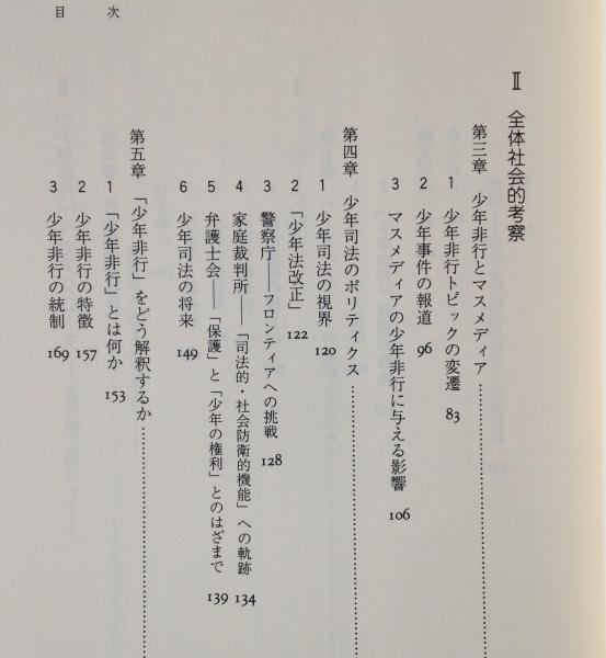 少年非行の社会学(鮎川潤 著) / リブロス・ムンド / 古本、中古本、古 ...