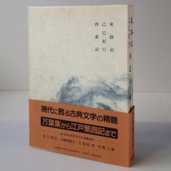 東路記 己巳紀行 西遊記 新日本古典文学大系 98