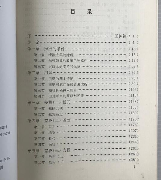 清一条鞭法(袁良義著) / リブロス・ムンド / 古本、中古本、古書籍の ...