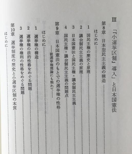 国 憲法 基本 日本 原理 の