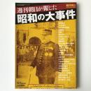 週刊朝日が報じた 昭和の大事件 週刊朝日85周年記念号
