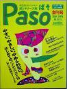 PASO  創刊号