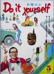 Do it yourself  創刊号