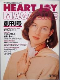 HEART JOY MAGAZINE  創刊号