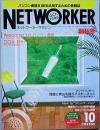 NETWORKER  創刊号