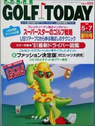GOLF TODAY  創刊号