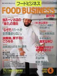 FOOD BUSINESS 創刊号
