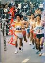 青春激走  別府大分毎日マラソン30年史