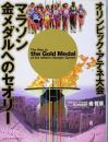 マラソン金メダルへのセオリー