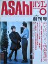 ASAhIパソコン 創刊号