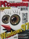 PC Computing  創刊号