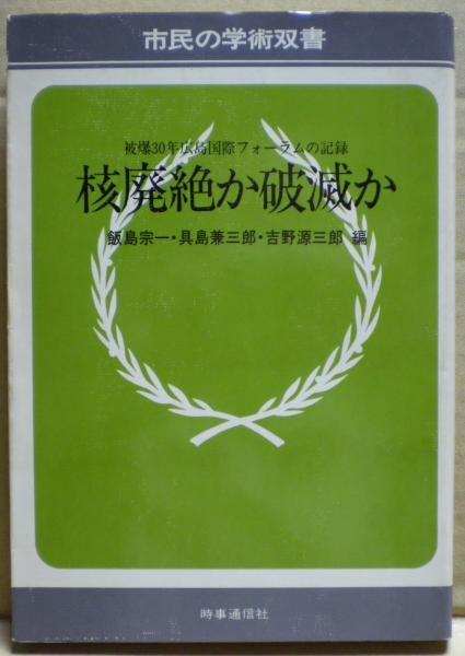 二月四日 : 句集(京武久美 著) / 光国家書店 / 古本、中古本、古書籍の ...