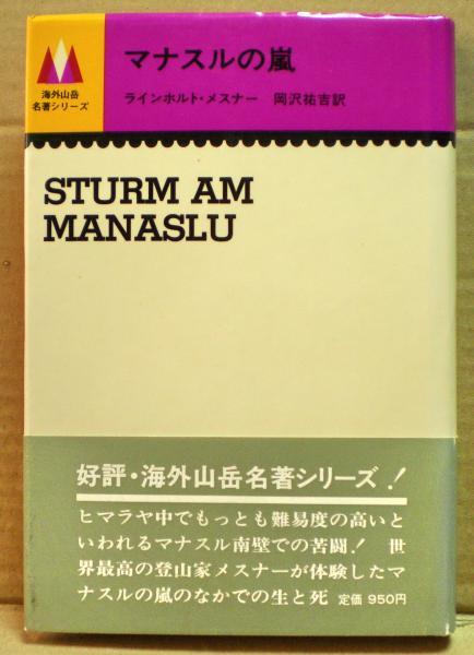 マナスルの嵐(ラインホルト・メスナー 著 ; 岡沢祐吉 訳) / 光国家書店 ...