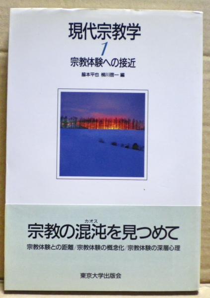 現代宗教学(脇本平也, 柳川啓一 編) / 光国家書店 / 古本、中古本、古 ...
