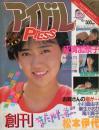 アイドルPRESS (創刊号)表紙
