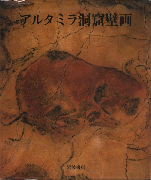 アルタミラ洞窟の画像 p1_9