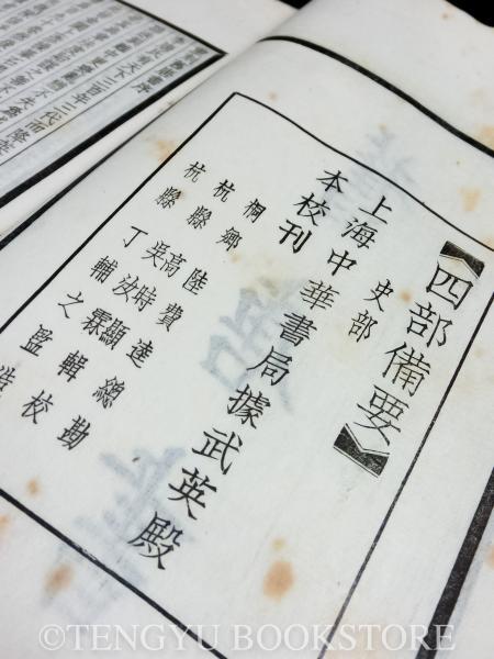 舊唐書(線装)全30冊揃【四部備要...