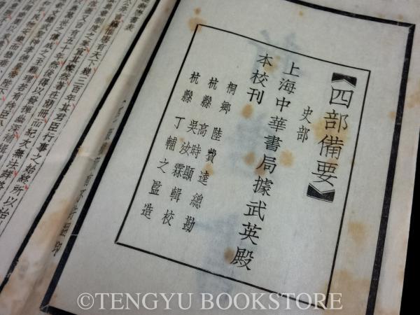 新唐書(線装)全32冊揃 【四部備...