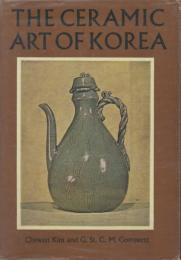 The Ceramic Art in Korea [韓国の陶芸]
