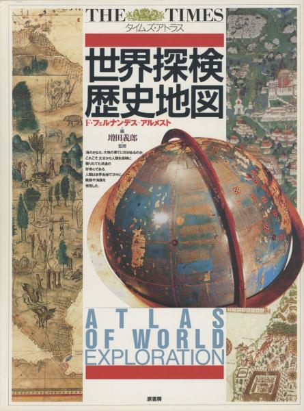 世界探検歴史地図(F・フェルナン...