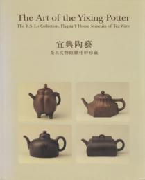 The Art of the Yixing Potter: The K.S. Lo Collection, Flagstaff House Museum of Tea Ware 宜興陶藝: 茶具文物館羅桂祥珍藏