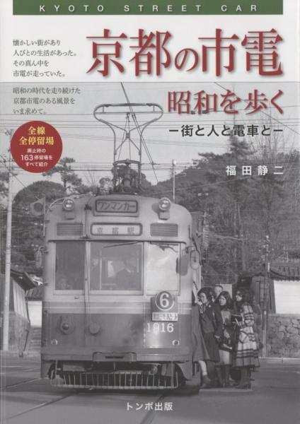 芦田泰三追想録 / 天牛書店 / 古本、中古本、古書籍の通販は「日本の ...