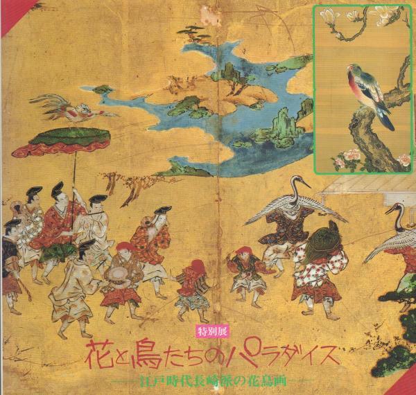 花と鳥たちのパラダイス 江戸時代長崎派の花鳥画(神戸市立博物館 ...