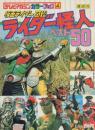仮面ライダー図鑑 ライダー怪人ベスト50【テレビマガジンカラーブック4】
