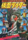 仮面ライダー〈総集編〉【ファンタスティックコレクションNo.9】
