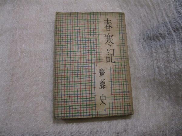 春寒記(斎藤史 著) / 海月文庫 /...
