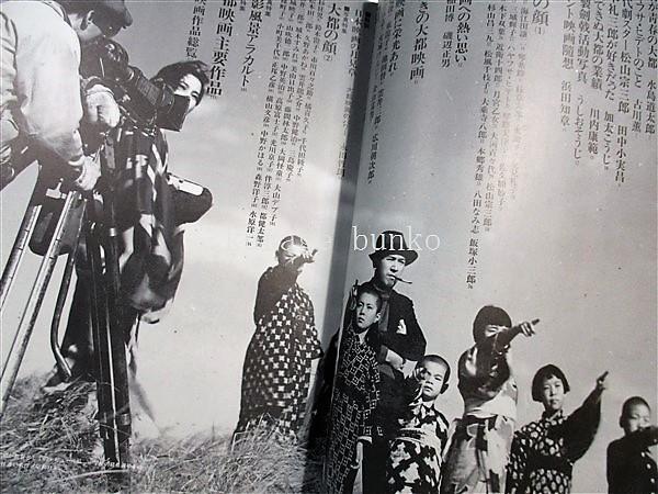 懐しの大都映画 : もう一つの映画史 写真集(ノーベル書房編集部 編 ...