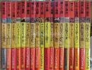 アート・ジャパネスク (日本の美と文化) 全18巻揃セット