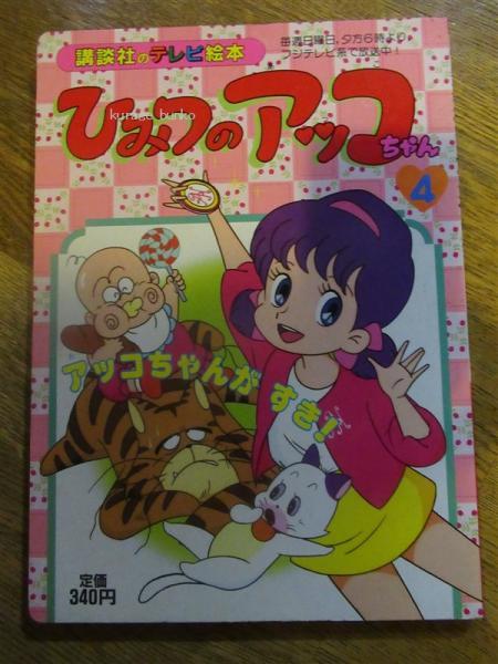 ひみつのアッコちゃん 4 (アッコちゃんがすき!) 講談社のテレビ絵本 ...
