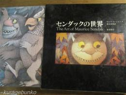 センダックの世界 The art of Maurice Sendak