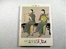 陳進展 1907-1998 台湾の女性日本画家生誕100年記念
