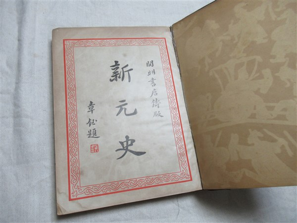 新元史(柯紹忞著) / 海月文庫 / 古本、中古本、古書籍の通販は「日本の ...