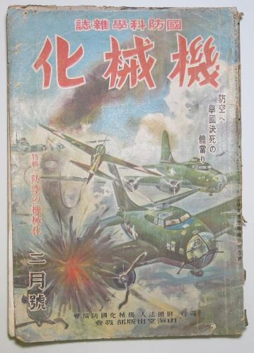 国防科学雑誌 機械化 昭和19年2月号 [特輯:防空の機械化](機械化国防 ...