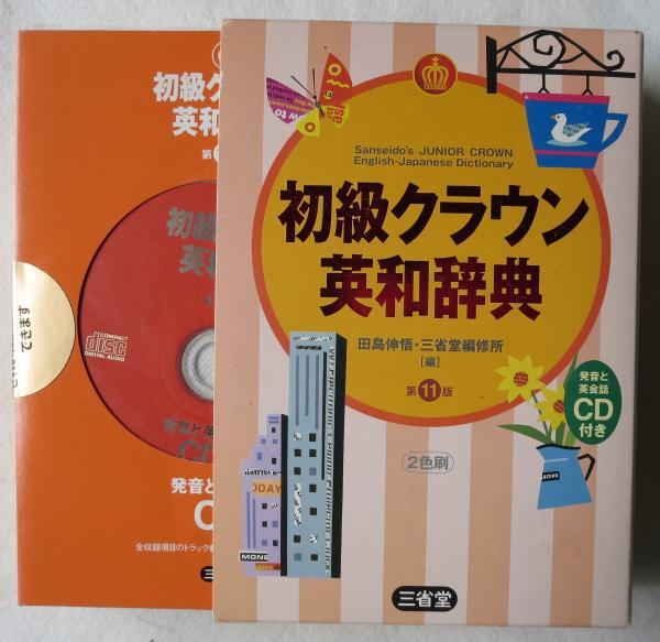 初級クラウン英和辞典 CD-ROM付き(田島伸悟, 三省堂編修所 編) / 浪漫 ...