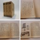 本化聖典大辞林 全3巻揃(復刻版)